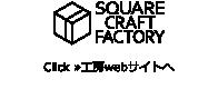 スクエア クラフト ファクトリーのウェブサイトへ